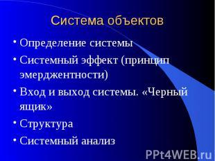Система объектов Определение системыСистемный эффект (принцип эмерджентности)Вхо