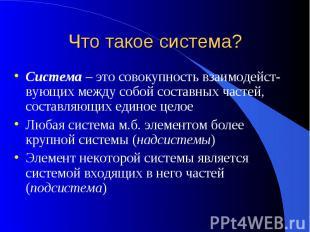 Что такое система? Система – это совокупность взаимодейст-вующих между собой сос