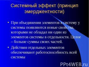Системный эффект (принцип эмерджентности) При объединении элементов в систему у