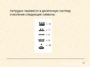 Нетрудно перевести в десятичную систему счисления следующие символы