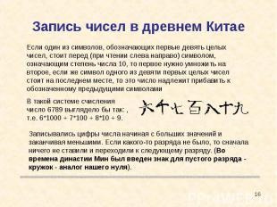 Запись чисел в древнем Китае Если один из символов, обозначающих первые девять ц