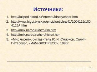 Источники: http://lukped.narod.ru/internet/binary/theor.htmhttp://www.bigpi.biys