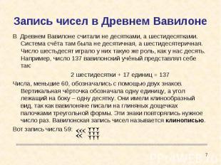 Запись чисел в Древнем Вавилоне В Древнем Вавилоне считали не десятками, а шести