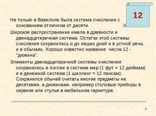 Не только в Вавилоне была система счисления с основанием отличном от десяти.Широ