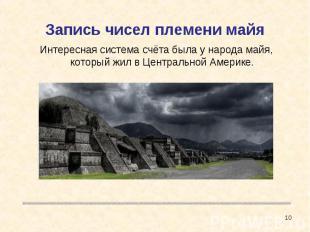 Запись чисел племени майя Интересная система счёта была у народа майя, который ж