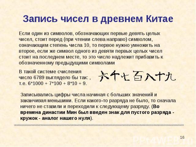 Запись чисел в древнем Китае Если один из символов, обозначающих первые девять целых чисел, стоит перед (при чтении слева направо) символом, означающим степень числа 10, то первое нужно умножить на второе, если же символ одного из девяти первых целы…