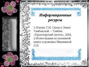 Информационные ресурсыПопова Т.И. Сказы о Земле Тамбовской. – Тамбов: «Пролетарс
