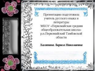 Презентацию подготовила учитель русского языка и литературы МБОУ «Первомайская с