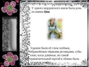 У одного мордовского князя была дочь по имени Цна. Хороши были её глаза зелёные,