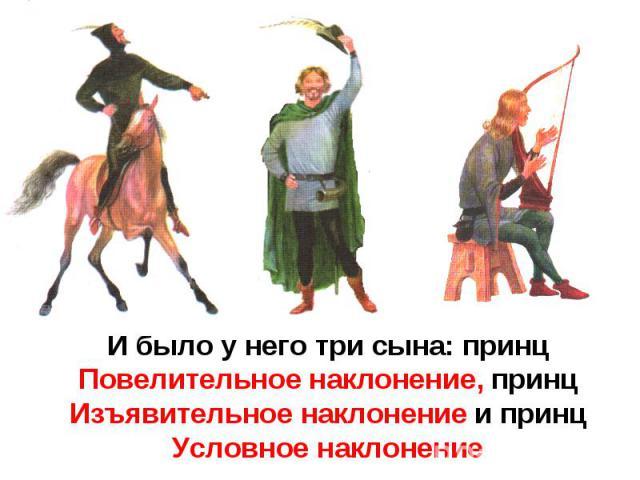 И было у него три сына: принц Повелительное наклонение, принц Изъявительное наклонение и принц Условное наклонение