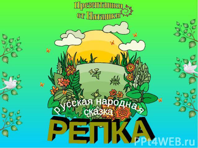 Презенташки от Наташки русская народнаясказкаРЕПКА