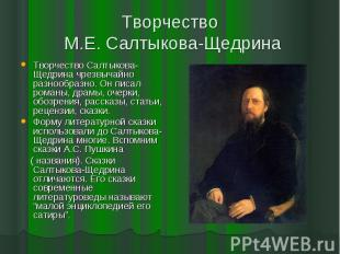 Творчество М.Е. Салтыкова-Щедрина Творчество Салтыкова-Щедрина чрезвычайно разно