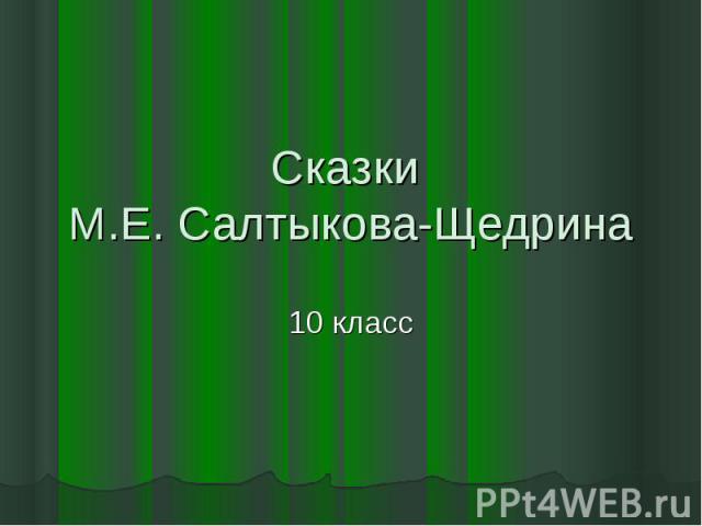 Сказки М.Е. Салтыкова-Щедрина 10 класс