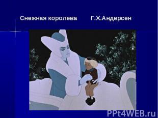 Снежная королева Г.Х.Андерсен