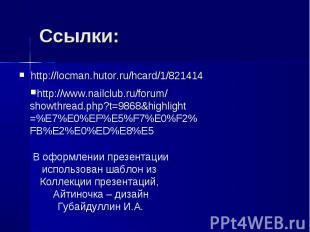 Ссылки: http://locman.hutor.ru/hcard/1/821414http://www.nailclub.ru/forum/showth