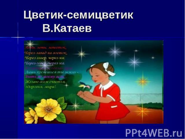 Цветик-семицветик В.Катаев