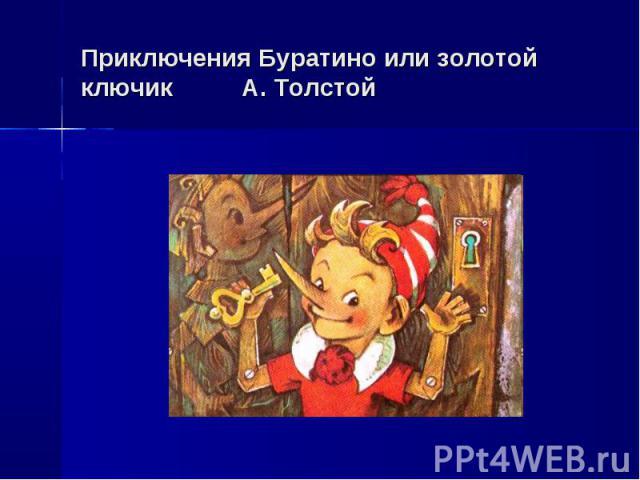 Приключения Буратино или золотой ключик А. Толстой