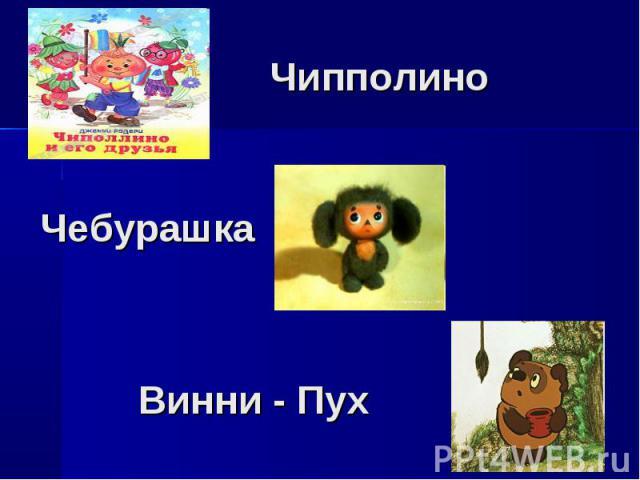 Чипполино ЧебурашкаВинни - Пух