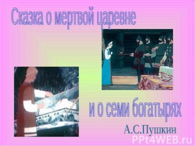 Сказка о мертвой царевне и о семи богатырях А.С.Пушкин