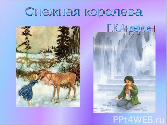 Снежная королева Г.К.Андерсен