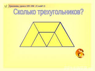 Сколько трехугольников?
