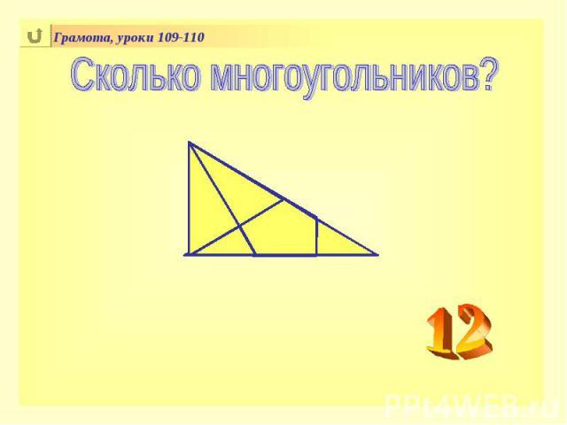 Сколько многоугольников?
