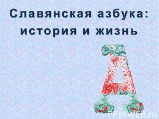 Славянская азбука:история и жизнь