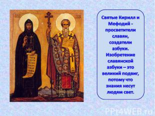 Святые Кирилл и Мефодий - просветители славян, создатели азбуки.Изобретение слав