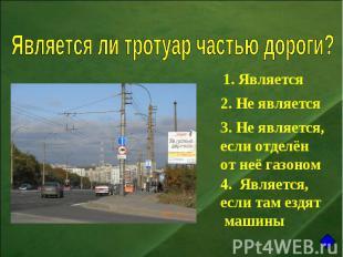 Является ли тротуар частью дороги? 1. Является2. Не является3. Не является, если