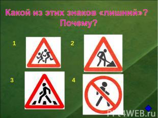 Какой из этих знаков «лишний»? Почему?