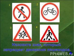 Назовите знак, который запрещает движение пешеходов.