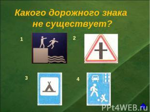 Какого дорожного знака не существует?