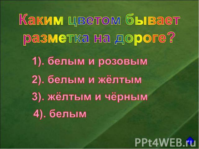 Каким цветом бываетразметка на дороге? 1). белым и розовым2). белым и жёлтым3). жёлтым и чёрным4). белым