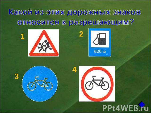 Какой из этих дорожных знаков относится к разрешающим?
