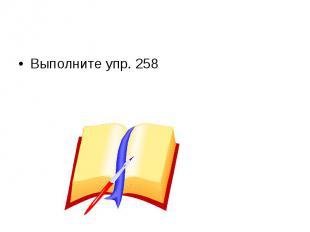 Выполните упр. 258