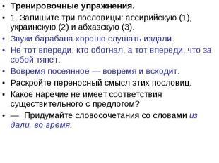 Тренировочные упражнения.1. Запишите три пословицы: ассирийскую (1), украинскую