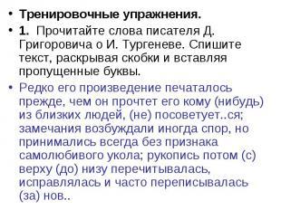 Тренировочные упражнения.1.Прочитайте слова писателя Д. Григоровича о И. Тургене