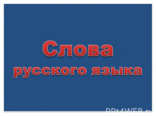 Слова русского языка