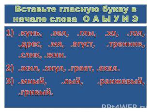 Вставьте гласную букву в начале слова О А Ы У И Э .кунь, .зел, .глы, .хо, .гол,