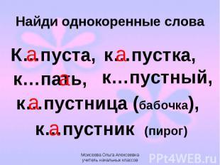 Найди однокоренные слова Моисеева Ольга Алексеевна учитель начальных классов