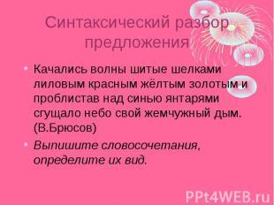 Синтаксический разбор предложения Качались волны шитые шелками лиловым красным ж