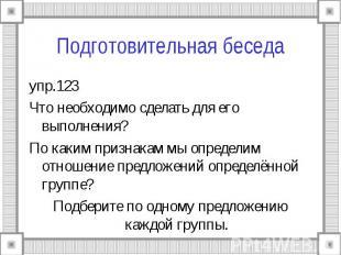 Подготовительная беседа упр.123Что необходимо сделать для его выполнения?По каки