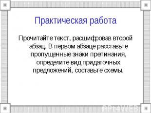 Практическая работа Прочитайте текст, расшифровав второй абзац. В первом абзаце
