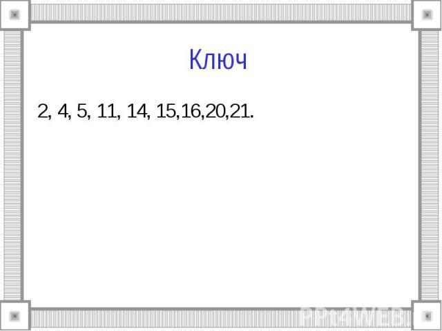 Ключ 2, 4, 5, 11, 14, 15,16,20,21.