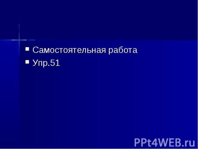 Самостоятельная работаУпр.51