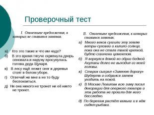 Проверочный тест I. Отметьте предложения, в которых не ставится запятая.а) Кто э