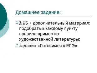 Домашнее задание: § 95 + дополнительный материал: подобрать к каждому пункту пра