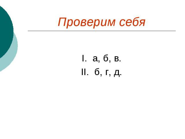 Проверим себяI. а, б, в.II. б, г, д.