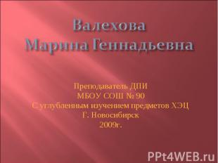 ВалеховаМарина Геннадьевна Преподаватель ДПИМБОУ СОШ № 90С углубленным изучением