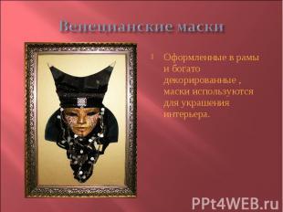 Венецианские маски Оформленные в рамы и богато декорированные , маски используют